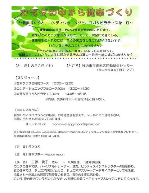 2014-08-04-13-43-11