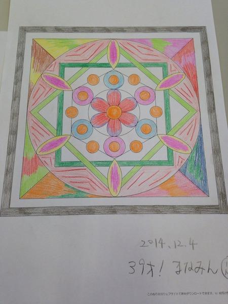 2014-12-04-14-21-48