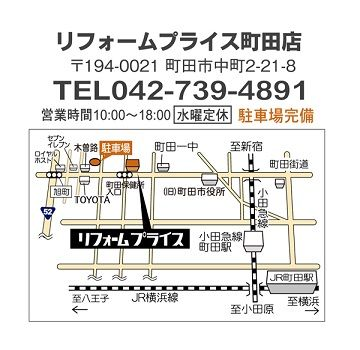 リフォームプライス町田店