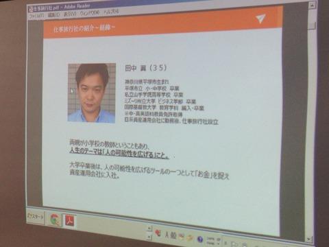田中社長プロフィール (1)