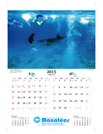 2015カレンダー(5-6月)