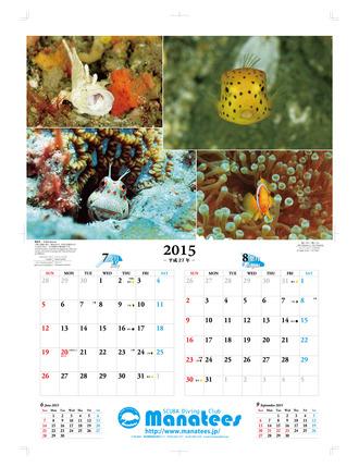 2015カレンダー(7-8月)