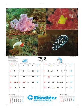 2015カレンダー(9-10月)