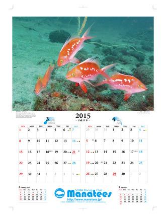 2015カレンダー(3-4月)
