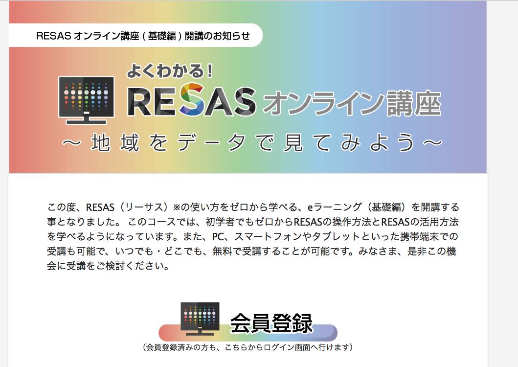 RESASオンライン講座