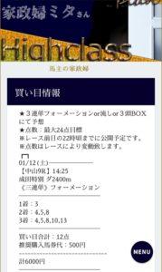 ダイヤモンドS2020予想&京都牝馬S2020予想&土曜勝負レース