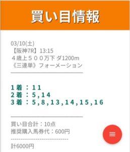 デイリー杯2歳ステークス2018予想(出走予定馬・想定騎手・追い切りなど)