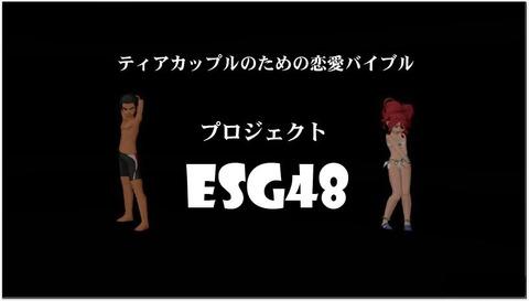 esg48