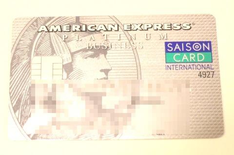 セゾンプラチナ・ビジネス・アメリカンエクスプレス