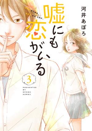 「嘘にも恋がいる」コミックス第3巻