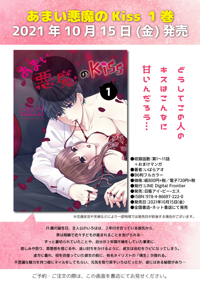 amaiakuma_blog_2110-01