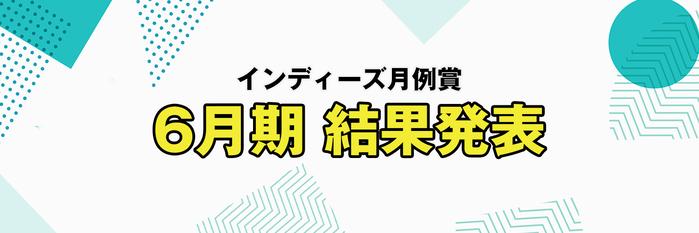 月例賞_6月