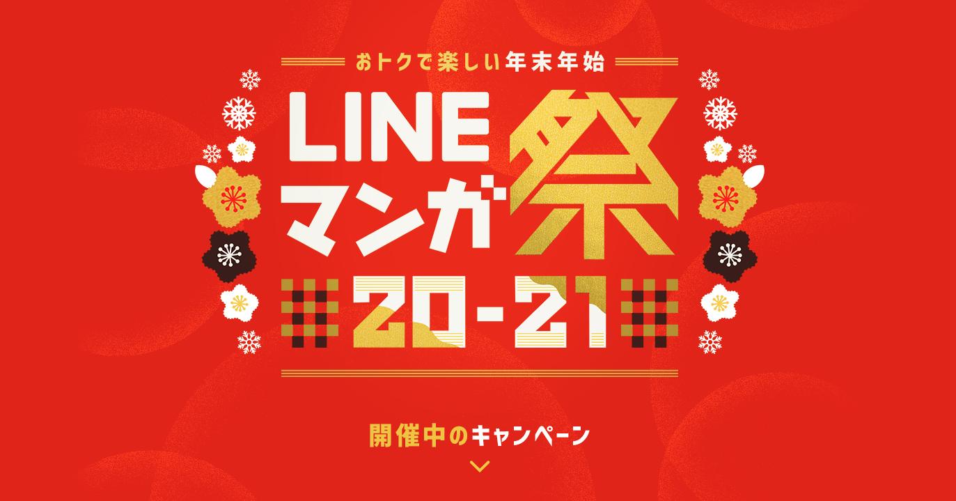 スクリーンショット 2020-12-21 21.11.47