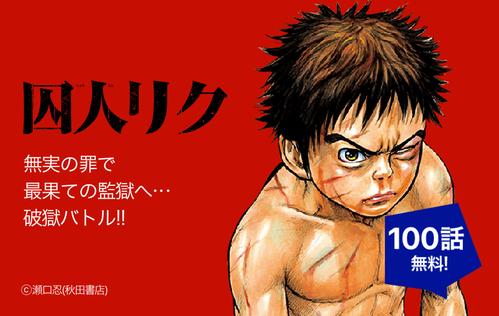 line_manga_notice_welcomepopup