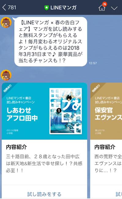 2018-02-20_12h59_53