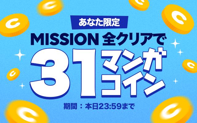 MissionCard_31coin_lightuser_blog