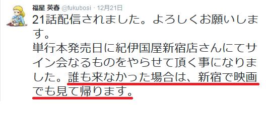 twitter_fukuboshi