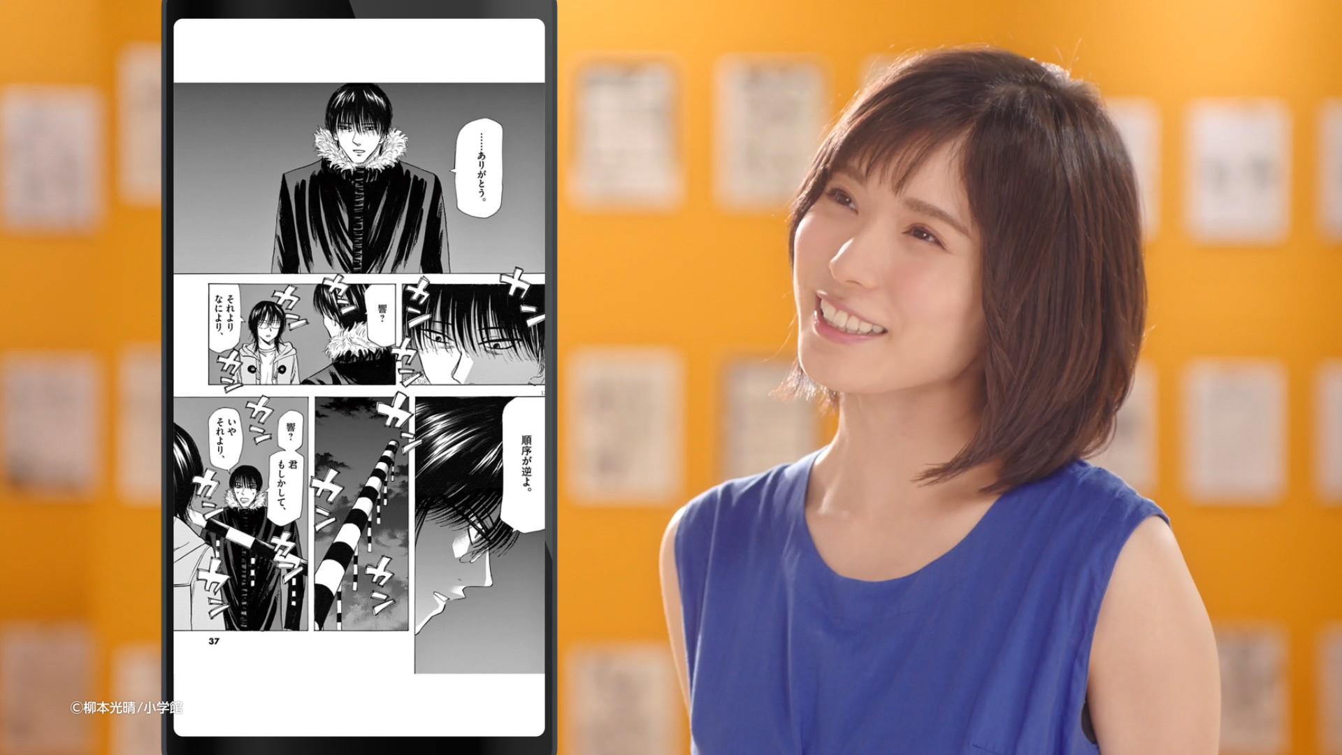 LINE_manga_M_hibiki05