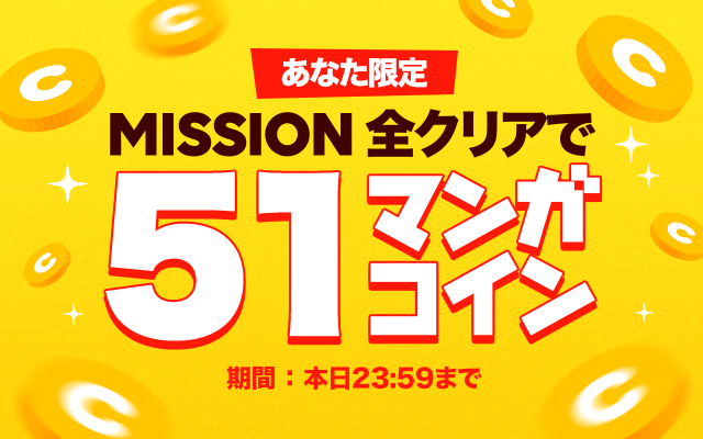 MissionCard_lightuser_51coin_blog