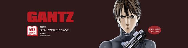 store_top_web_GANTZ