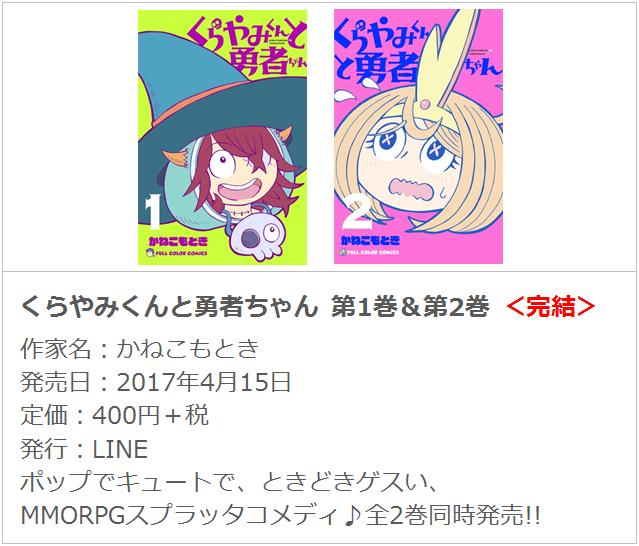 くらやみくんと勇者ちゃん 第1巻&第2巻