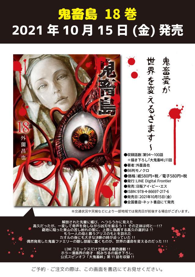 kitiku_blog_2110-01