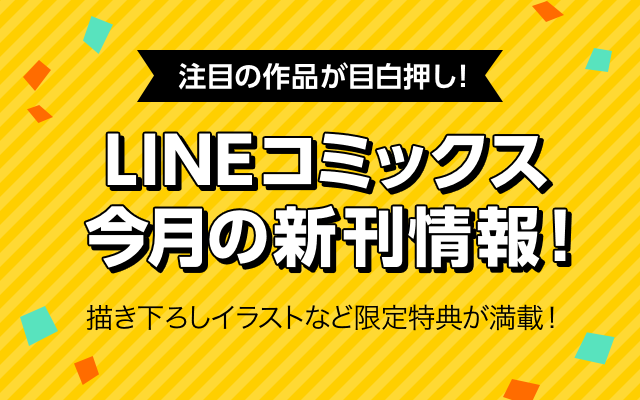 191125_LINEコミックス新刊発売用バナー_A (1)