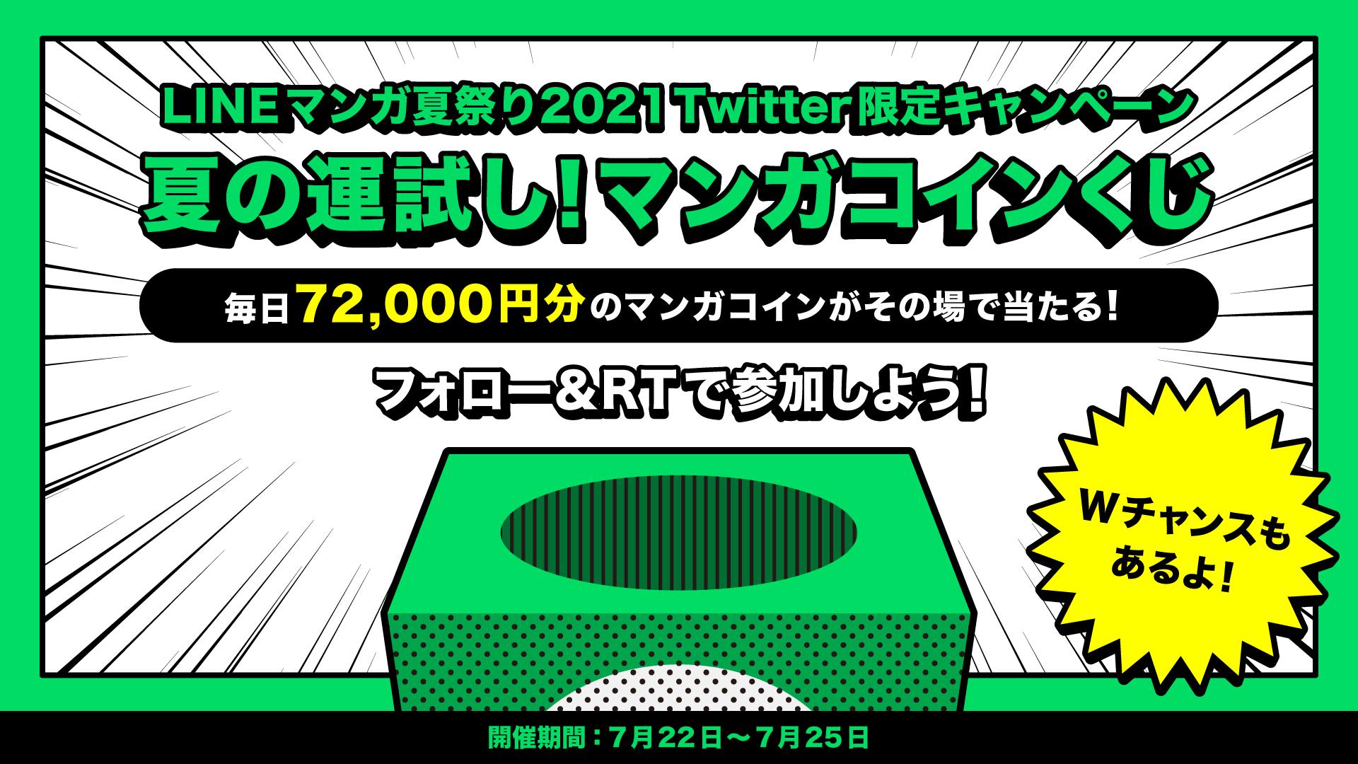 20210721_夏CP_画像_1920x1080