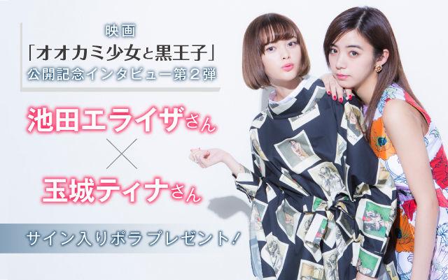 160512オオカミ少女インタビュー-02