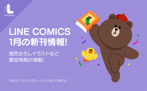 rensai_timeline_blog