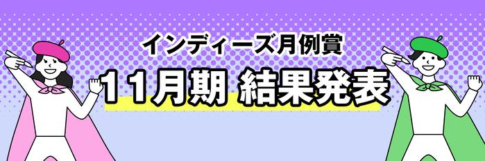 月例賞ブログ11月