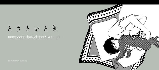 rensai_home_tablet