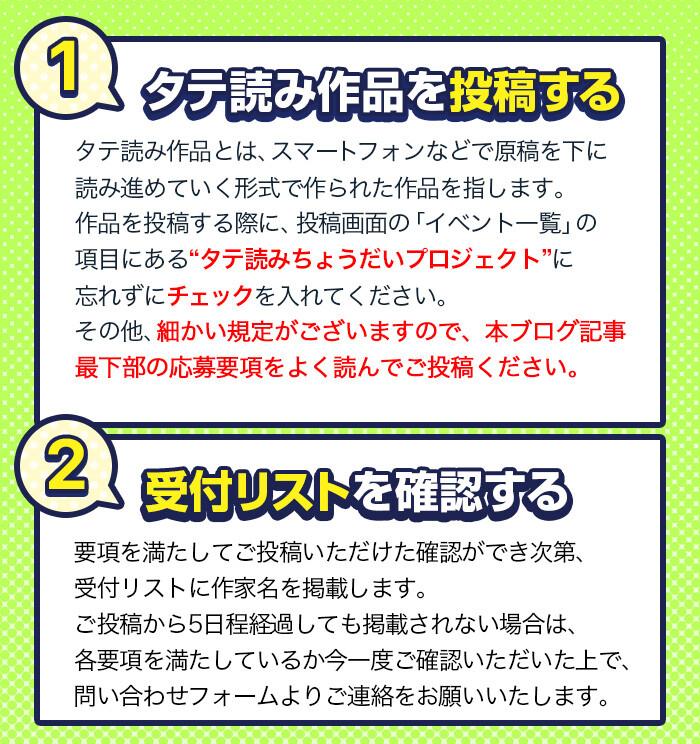 tateyomi-3_step1-2
