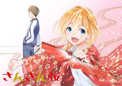 さんさん桜