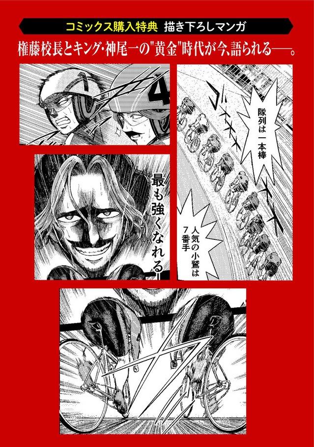 3稿_閃光ライド3巻_2