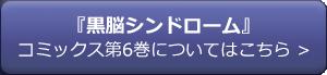 6巻こちら>