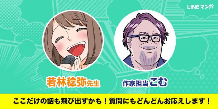 mangameetup_03_guest