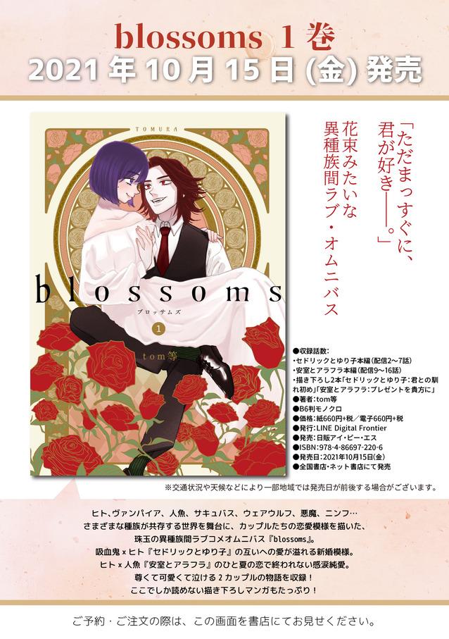 blossoms_blog_2110-01