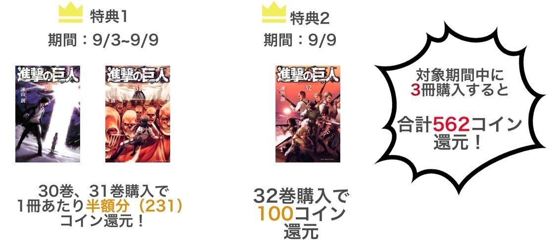 進撃ブログnew (1)