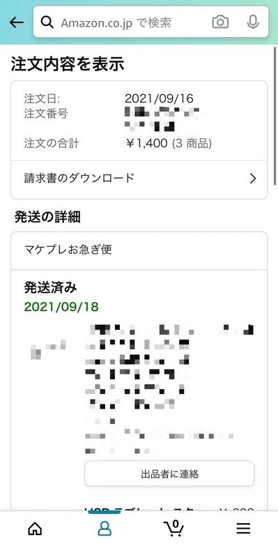 Amazonスマホ注文履歴3