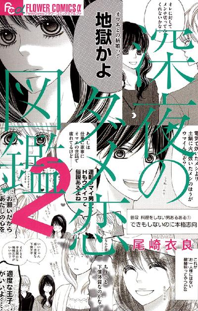 深夜のダメ恋図鑑 第2巻