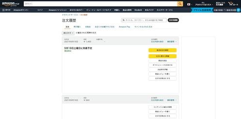 Amazon注文履歴2