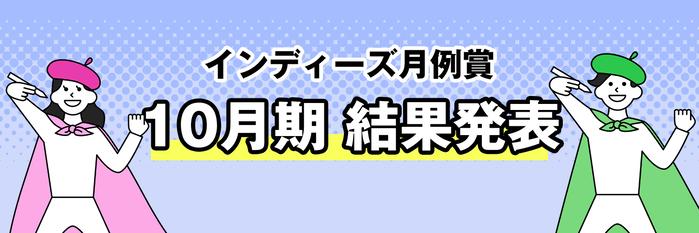 月例賞ブログ10月