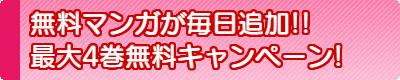 ①無料マンガが毎日追加!!最大4巻無料キャンペーン!3
