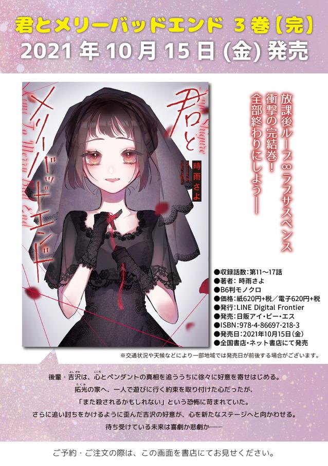 kimitomerry_blog_2110-01