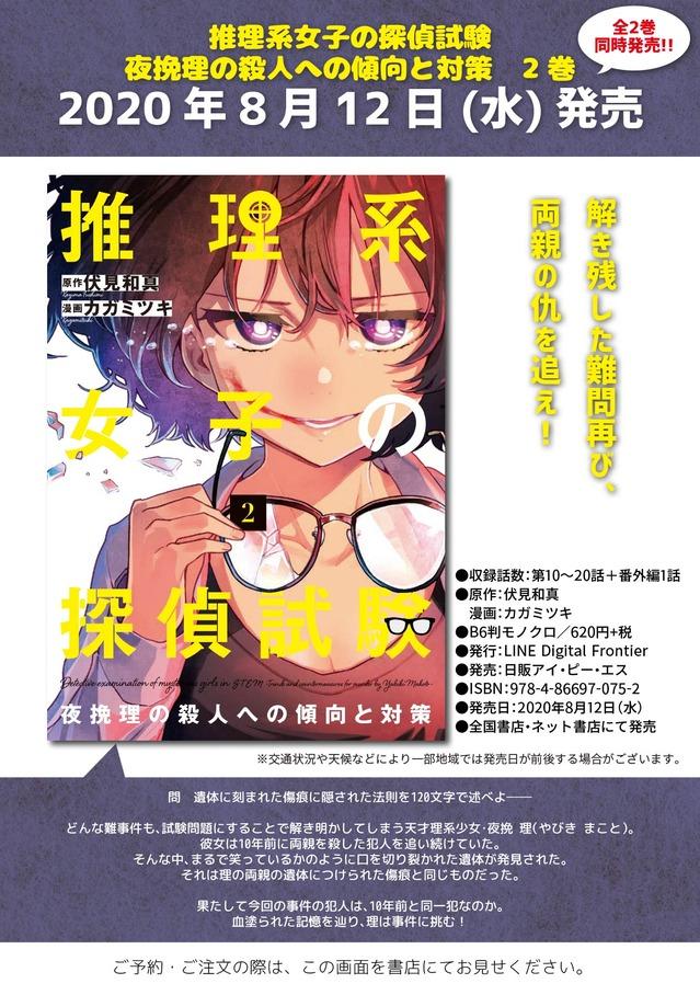 suirijoshi2_blog_2008-01