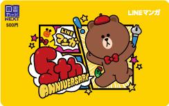 LINE_manga_180309_OL_png
