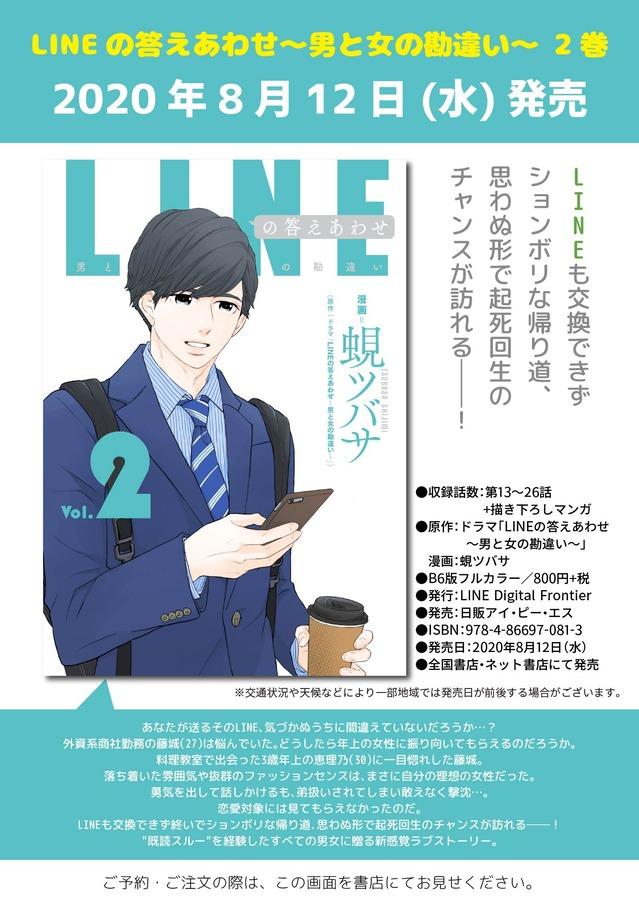 LINE_blog_2008-01