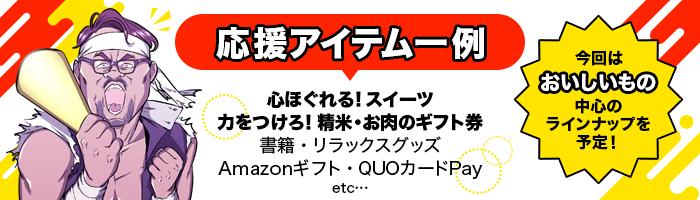 ouenPJ3-2_item