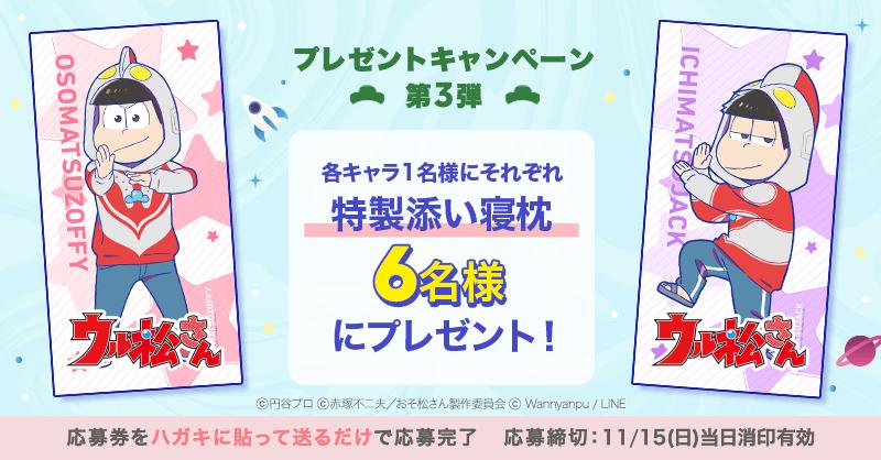 ウル松さん_コミックス帯キャンペーン